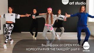 getlinkyoutube.com-OPEN KIDS - Не танцуй - Официальный видео урок по хореографии из клипа - part II - Open Art Studio