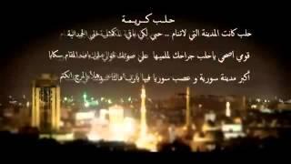 getlinkyoutube.com-حلب الكريمة اسماعيل تمر اقوة اغنية هزت العالم