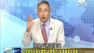 getlinkyoutube.com-走进台湾 2016 10 02 中国火箭军高调展示东风21C实弹发射!威慑美.日!?