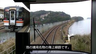 getlinkyoutube.com-【Full HD】快速みえ14号 前面展望 鳥羽≫名古屋 JR東海キハ75形[cab view]【全区間乗車】