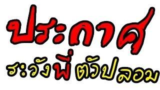 getlinkyoutube.com-ประกาศ ถึงน้องๆ แฟนคลับทุกคนด้วยนะคะ!!!
