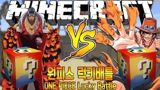 getlinkyoutube.com-에이스 VS 아카이누 !? [원피스 럭키배틀 아카이누 VS 에이스] 마인크래프트 & Minecraft one piece Lucky Battle Akainu VS Ace