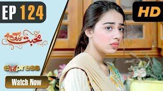 Pakistani Drama | Mohabbat Zindagi Hai - Episode 124 | Express Entertainment Dramas | Madiha