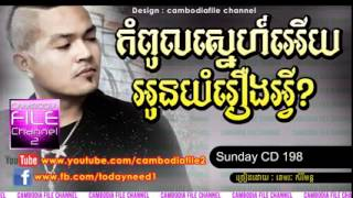 getlinkyoutube.com-កំពូលស្នេហ៍អើយអូនយំរឿងអ្វី- Kompul Sne Bong Ery Oun Yom Rerng Avey