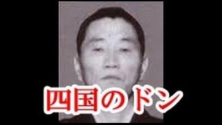 getlinkyoutube.com-【伝説のヤクザ】「四国のドン」と呼ばれた男 尾崎彰春 ~山口組系心腹会初代会長 ~