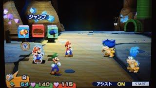getlinkyoutube.com-【3DS】マリオ&ルイージRPG ペーパーマリオMIX ルドウィッグ&ラリー戦