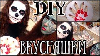 getlinkyoutube.com-Очень легкие рецепты вкусняшек на хеллоуин!!    Halloween DIY