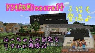 getlinkyoutube.com-【はーちゃんのPS4版Minecraft】自宅をリアルに再現!家具まで☆