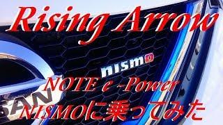 getlinkyoutube.com-NOTE e POWER NISMOに乗ってみた(RISING ARROW)