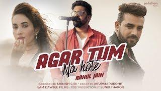 Agar Tum Na Hote | Rahul Jain Ft. Manish Giri & Aditi | Cover | Humein Aur Jeene Ki | Kishore Kumar width=