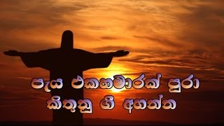 getlinkyoutube.com-Sinhala Geethika (සිංහල ගීතිකා එකතුව)