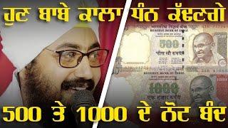 getlinkyoutube.com-500 & 1000 NOTES CLOSE | 500 ਤੇ 1000 ਦੇ ਨੋਟ ਬੰਦ | 9.11.2016 | Dhadrianwale