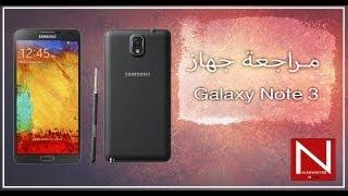 مراجعة جهاز سامسونج جالاكسي نوت 3 || Samsung Galaxy Note 3 Review
