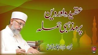 Aqidah awr Deen par Mazhabi Hamla [Speech Shaykh-ul-Islam Dr. Muhammad Tahir-ul-Qadri]