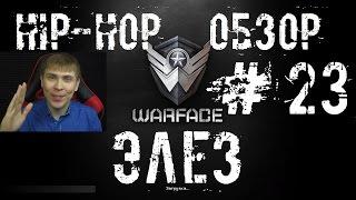 Warface Hip-Hop обзор # 23 Элез