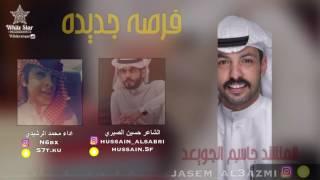 getlinkyoutube.com-فرصه جديده || دويتو جاسم الجويعد + محمد الرشيدي كلمات حسين الصبري HD