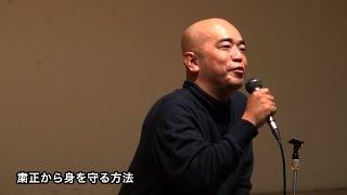 getlinkyoutube.com-外山恒一トークライブin東京 - 2014年12月12日