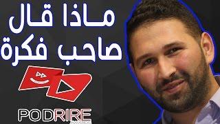 مدير DZ GEN منظم حفل podrire في تصريح لموقع بودكاست آرابيا