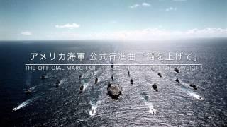getlinkyoutube.com-アメリカ海軍 公式行進曲「錨を上げて」 / Anchors Aweigh