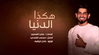 getlinkyoutube.com-محمد الشحي - هكذا الدنيا (حصرياً) | 2016