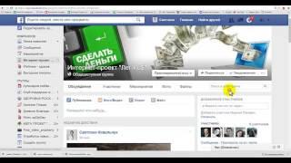 getlinkyoutube.com-facebook группы. Урок 3: управление группой , добавление друзей в группу