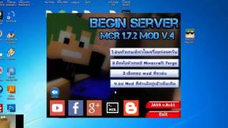 getlinkyoutube.com-สอนลง Minecraft MCR 1.7.2 มี Mod แผนที่ , Shader แสงเงาสวยๆ เพิ่มท่าทางต่างๆ