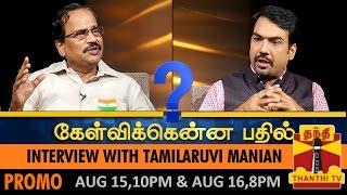 getlinkyoutube.com-Kelvikkenna Bathil : Exclusive Interview With Tamilaruvi Manian (15/08/2015) - Thanthi TV