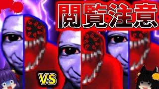 getlinkyoutube.com-【ゆっくり実況】怖すぎ閲覧注意!?最速の青鬼vs最強の赤鬼!#3【たくっち】