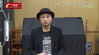第5回コンフィデンスアワード・ドラマ賞:山内圭哉受賞コメント