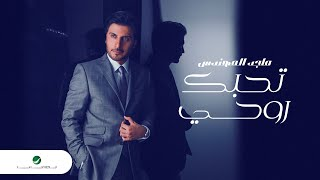 getlinkyoutube.com-Majid Al Mohandis ... Tehebak Rouhi | ماجد المهندس ... تحبك روحي