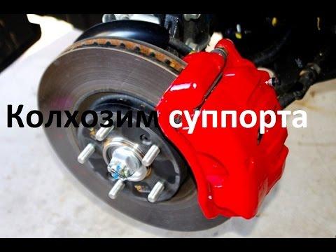 Покраска суппортов, тормозных барабанов и передних тормозных дисков