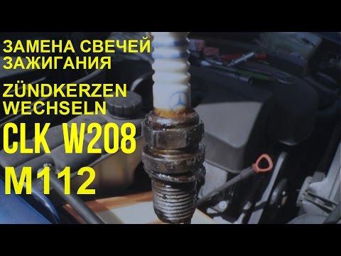 Замена свечей зажигания на Mercedes-Benz W208 CLK M112 zundkerzen wechseln