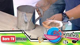 getlinkyoutube.com-วิธีชงชาให้อร่อย 21 พ.ค.58 (1/2) ครัวคุณต๋อย