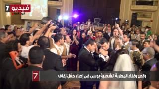 getlinkyoutube.com-بالفيديو .. رقص وغناء المطربة الشعبية بوسى فى إحياء حفل زفاف