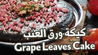 getlinkyoutube.com-Grape Leaves Cake | كيكة ورق عنب