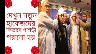 মাশ আল্লাহ দেখুন ছোট্ট  হাফেজদের কিভাবে পাগড়ী পরানো হয়।। Beautiful Islamic  Seen
