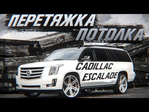 Cadillac Escalade перетяжка потолка, как выбрать автоателье!?