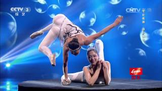 getlinkyoutube.com-我要上春晚 [我要上春晚]杂技《双人柔术》 表演:宋恩玉、闫硕