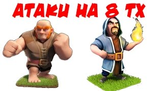 getlinkyoutube.com-атаки на 8 тх, гиганты и маги clash of clans