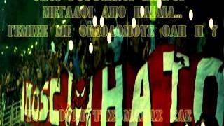 getlinkyoutube.com-ΑΕΚ - Συνθήματα για Γαύρους