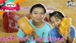 getlinkyoutube.com-สกุชชี่ Soft Loaf Bread  พี่ฟิล์ม น้องฟิวส์ Happy Channel