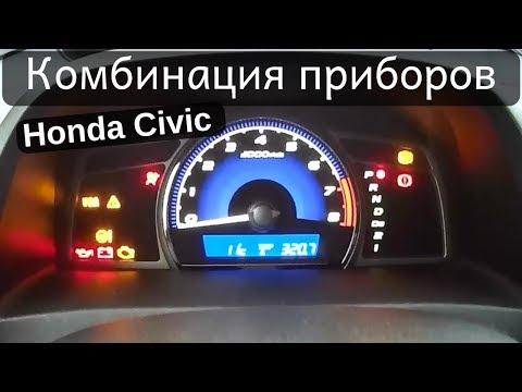 Комбинация приборов Honda Civic
