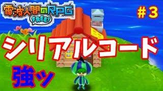 getlinkyoutube.com-#3『電波人間のRPG FREE!』課金の力!ゲーム実況プレイ
