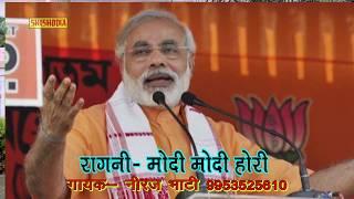 getlinkyoutube.com-भारत बंद के खिलाफ मोदी जी की रागनी ------(नीरज भाटी)