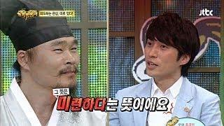getlinkyoutube.com-[JTBC] 대한민국 교육위원회 - 외도하는 관상, 따로 있다!