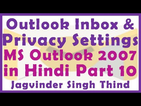 Microsoft Outlook 2007 - Tips and Tricks Part 10 Inbox Privacy Settings in Hindi by JagvinderThind