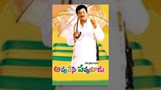 getlinkyoutube.com-Appu Chesi Pappu Koodu Full Length Movie || Rajendra Prasad ,Madhumitha