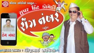 Wrong Number ||New Gujarati Comedy 2017 ||Dhirubhai Sarvaiya