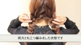 getlinkyoutube.com-三つ編みアレンジ