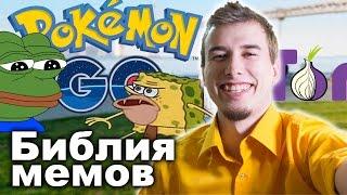 getlinkyoutube.com-Библия мемов